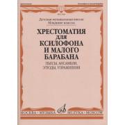 13168МИ Хрестоматия для ксилофона и малого барабана. Младшие классы ДМШ, издательство