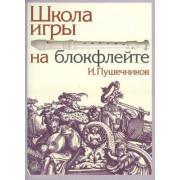 13614МИ Пушечников И. Школа игры на блокфлейте. Издательство