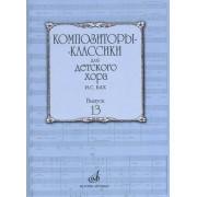 17226МИ Композиторы-классики для детского хора. Вып. 13. И.С.Бах, издательство