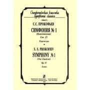 Прокофьев С. Симфония №1