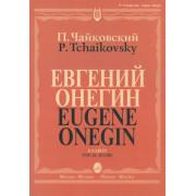 15488МИ Чайковский П. И. Евгений Онегин. Опера. Клавир. На русском языке, издательство «Музыка»