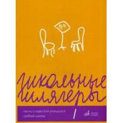 16582МИ Алиев Ю. Школьные шлягеры. Песни и хоры для учащихся 1-11 классов, Издательство