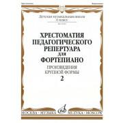 10361МИ Хрестоматия для фортепиано. 6 кл. Произведения крупной формы. Вып 2, издательство