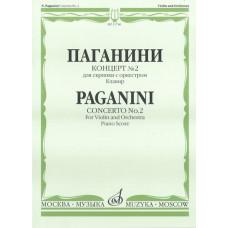 11746МИ Паганини Н. Концерт № 2 для скрипки с оркестром. Клавир, Издательство