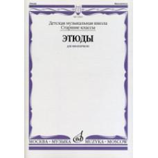13963МИ Этюды для виолончели: Старшие классы ДМШ /сост. Бострем Г., издательство «Музыка»
