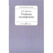 13733МИ Фраенов В. Учебник полифонии. Для музыкальных училищ, Издательство