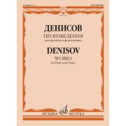17394МИ Денисов Э. Произведения для флейты и фортепиано / Сост. А. Шатский, Издательство