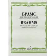 08159МИ Брамс И. Венгерские танцы. Обработка для скрипки и фортепиано, Издательство