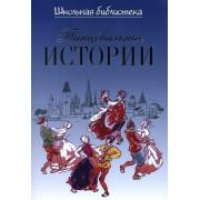 16921ИЮ Великович Э.И. Школьная библиотека. Танцевальные истории, издательство
