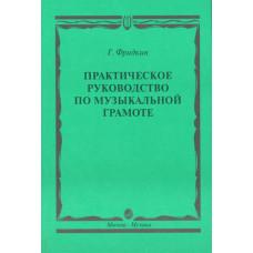 00794МИ Фридкин Г. Практическое руководство по музыкальной грамоте. Уч. пособ, Издательство
