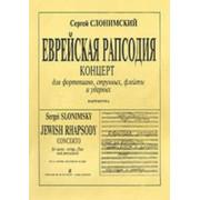 Слонимский С. Еврейская рапсодия. Партитура, издательство «Композитор»