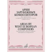 05323МИ Мирзоева М. Арии зарубежных композиторов: Для сопрано с ф-но, издательство