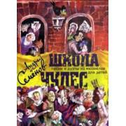 17034МИ Семенов А. Школа чудес. Песни и дуэты из мюзиклов для детей, Издательство
