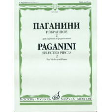 13469МИ Паганини Н. Избранное - 2. Для скрипки и фортепиано, Издательство