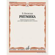 10859МИ Яновская В. Ритмика. Практическое пособ. Для хореографических училищ, Издательство