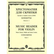 13878МИ Хрестоматия для скрипки. Концерты. Вып1. Средние и старшие классы ДМШ, издательство