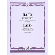 07673МИ Лало Э. Концерт: Для виолончели с оркестром. Клавир, издательство «Музыка»
