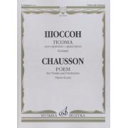 02946МИ Шоссон Э. Поэма для скрипки с оркестром, Издательство