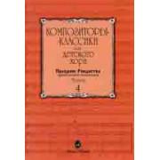 15898МИ Композиторы-классики для детского хора. Вып. 4. Праздник Рождества, издательство