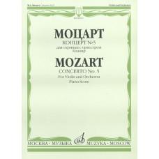 08519МИ Моцарт В.А. Концерт № 5. Для скрипки с оркестром. Клавир, издательство