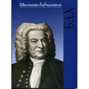 15421ИЮ Курцман А. ШБ: Иоганн Себастьян Бах. Маленькая документальная повесть, издат.