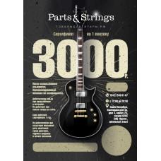 Подарочный сертификат Parts&Strings на 3000 рублей.