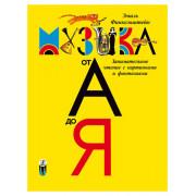 Финкельштейн Э. Детская музыкальная энциклопедия