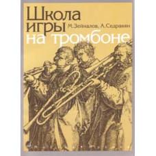 13592МИ Зейналов М., Седракян А. Школа игры на тромбоне, Издательство