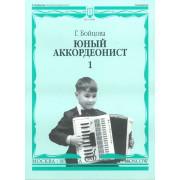 14988МИ Бойцова Г. Юный аккордеонист: часть1. Издательство