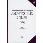 14477МИ Музыкальная литература зарубежных стран. Вып. 6, Издательство