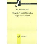 16648МИ Копчевский Н.А. Клавирная музыка. Вопросы исполнения, Издательство