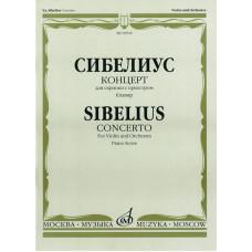 09949МИ Сибелиус Я. Концерт: Для скрипки с оркестром: Клавир. Издательство