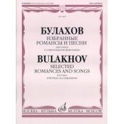 14887МИ Булахов П. Избранные романсы и песни. Для голоса и фортепиано, Издательство «Музыка»