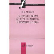 16877МИ Метнер Н.К. Повседневная работа пианиста и композитора, издательство