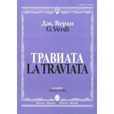 12083МИ Верди Дж. Травиата. Опера в трех действиях. Клавир, издательство «Музыка»