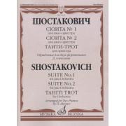 17121МИ Шостакович Д.Д. Сюита № 1, Сюита № 2, Таити-трот: Обраб. для 2-х ф-но, издательство