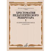 14373МИ Хрестоматия педагогического репертуара для ф-но. 7-й класс ДМШ. Вып.1, издательство