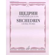 16868МИ Щедрин Р. Сочинения для хора без сопровождения, издательство «Музыка»