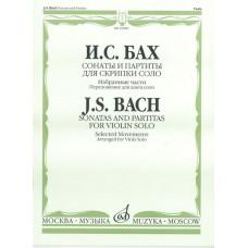 03885МИ Бах И.С. Сонаты и партиты для скрипки соло. Избранные части. Для альта соло, издат.