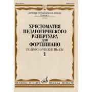 09908МИ Хрестоматия педагогического репертуара для ф-но: 6-й класс: Полиф. пьесы 1, издат.