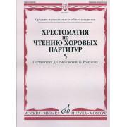 16907МИ Хрестоматия по чтению хоровых партитур. Выпуск 5, Издательство