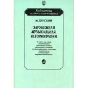 15026МИ Друскин М. Зарубежная музыкальная историография, издательство «Музыка»