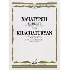 10445МИ Хачатурян А.И. Концерт для скрипки с оркестром. Клавир, издательство «Музыка»