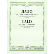 03614МИ Лало Э. Испанская симфония: Для скрипки с оркестром. Клавир, Издательство «Музыка»