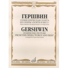 13904МИ Гершвин Дж. Симфоническая сюита из оперы
