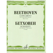10934МИ Бетховен Л. Концерт для скрипки с оркестром. Клавир, издательство «Музыка»