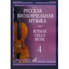 11004МИ Русская виолончельная музыка — 4. Для виолончели и фортепиано, Издательство «Музыка»