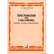 13504МИ Хрестоматия для саксофона. 1-3 год обучения. Гаммы, этюды, упражнения, Издательство