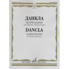 08868МИ Данкла Ш. Вариации: Для скрипки и фортепиано, издательство «Музыка»