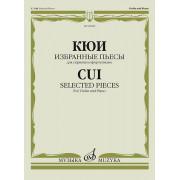 09289МИ Кюи Ц.А. Избранные пьесы для скрипки и фортепиано, издательство